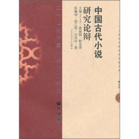 二十世纪中国学术论辩书系:中国古代小说研究论辩(精 文学卷)