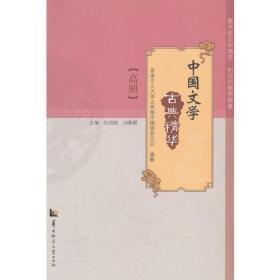 中国文学古典精华 高册 9787562242680