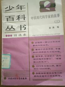 少年百科丛书精选本54:中国现代科学家的故事(三)