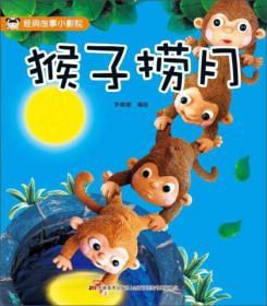 X(平装绘本)经典故事小影院:猴子捞月