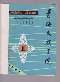 青海民族学院学报1987年1、2、3、4合订