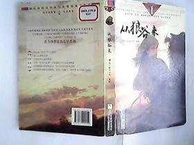 自然之子黑鹤精品书系珍藏版:从狼谷来