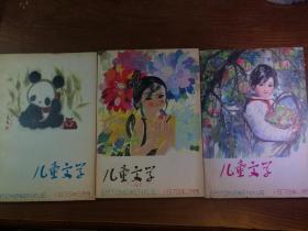 儿童文学·1979年第七号、第八号、第十一号·三本合售