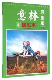 意林原创版精华本(第28卷)