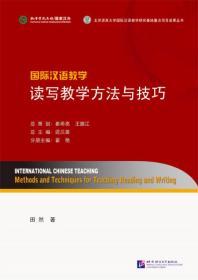 北京语言大学国际汉语教学研究基地重点项目成果丛书·国际汉语教学:读写教学方法与技巧
