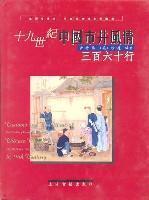 十九世纪中国市井风情三百六十行