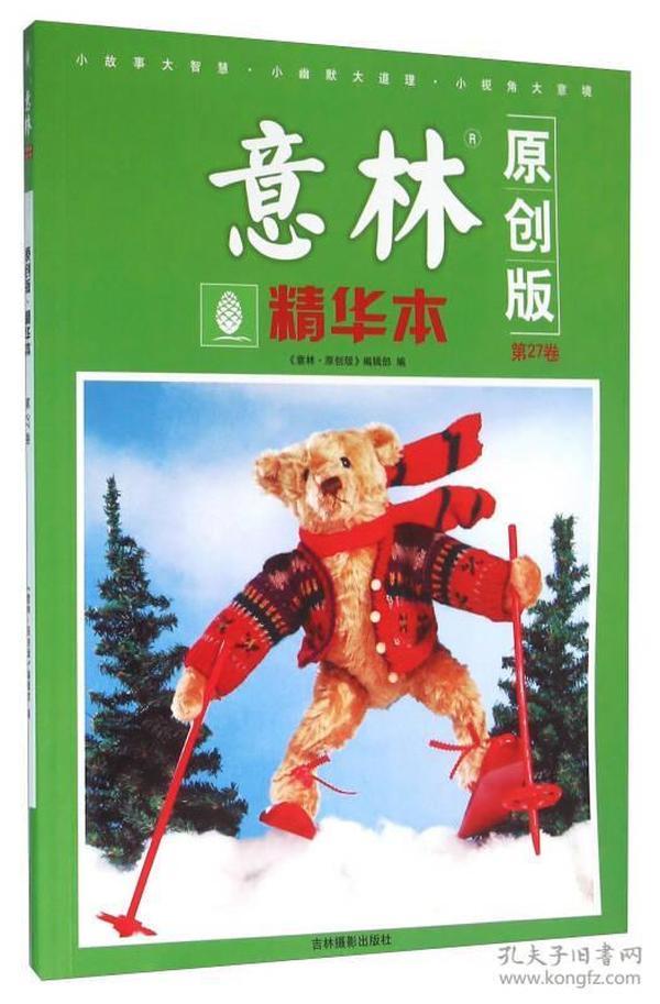意林原創版精華本(第27卷)
