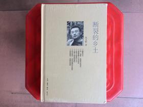 断裂的乡土(未拆封),朱文轶作品,三联生活周刊文丛精装本,旧书包邮