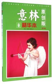 意林原创版精华本(第29卷)