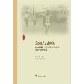 危机与建构:欧内斯特·盖恩斯小说中的男性气概研究