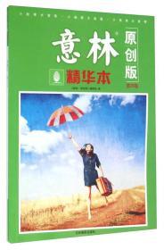 意林原创版精华本(第26卷)