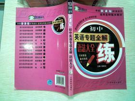 新创意丛书·初中英语专题全解语法大全  练 (新课程)有黄点
