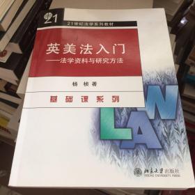 英美法入门(法学资料与研究方法)/21世纪法学系列教材·基础课系列