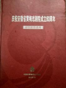 庆祝安徽省黄梅戏剧院成立60周年------新创剧目选编