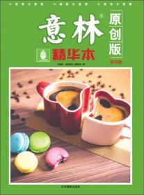 意林原创版精华本(第35卷)