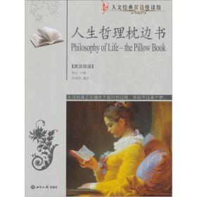 人文经典双语悦读馆·人生哲理枕边书(英汉双语)