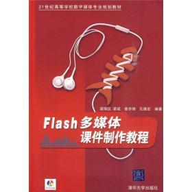 Flash多媒体课件制作教程