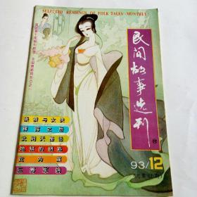 民间故事选刊:1993年(第12期)