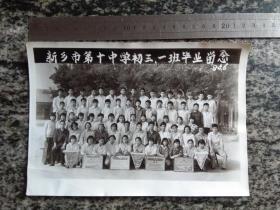 老照片 新乡市第十中学生初三一班毕业留念(1984年6