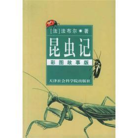 昆虫记(彩图故事版)