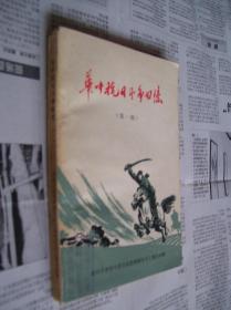 华中抗日斗争回忆(第一辑)