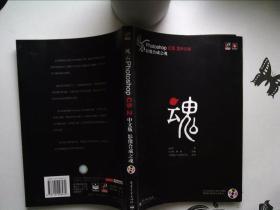风云Photoshop CS 2中文版影像合成之魂