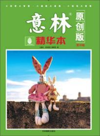 意林原创版精华本(第32卷)