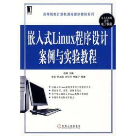 高等院校计算机课程案例教程系列:嵌入式Linux程序设计案例与实验教程