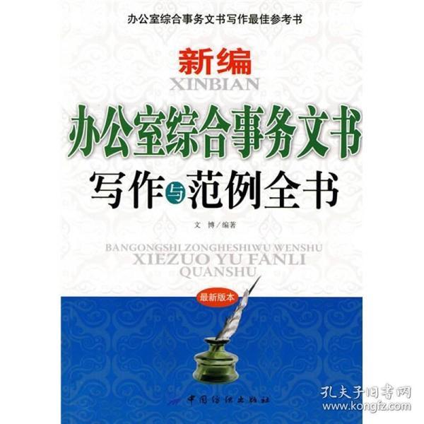新编办公室综合事务文书写作与范例全书(最新版本)