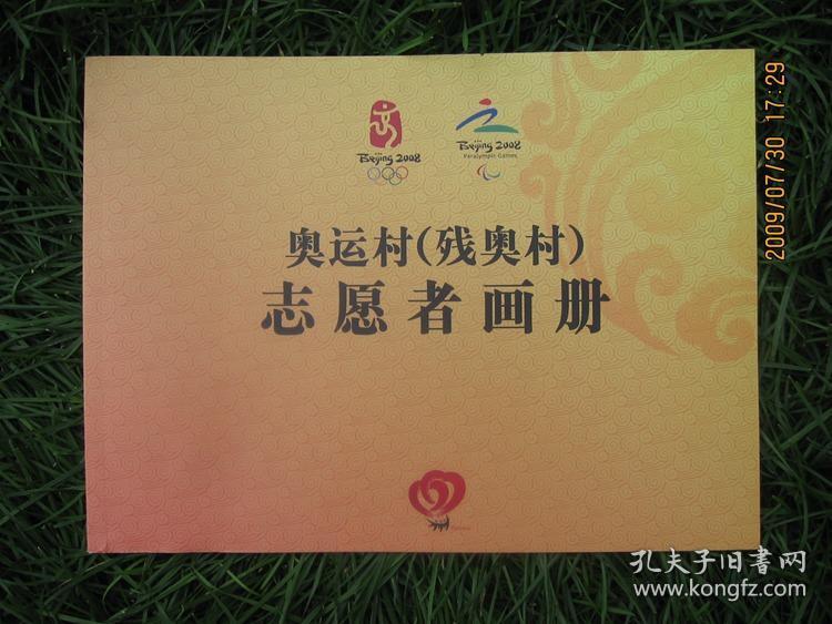 奥运村残奥村志愿者画册