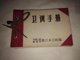 中国人民解放军第三六三医院卫训手册