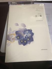 文学鲁军新锐文丛·常芳卷:一日三餐(小说集)