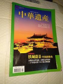 中华遗产2012年第5期 书皮有破损