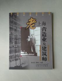 老上海营造业及建筑师