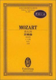 莫扎特 交响曲 朱庇特 C大调 K551