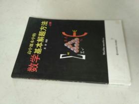 高中课本中的数学基本解题方法(上册)