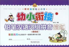 咚咚鼠轻松上小学:幼小衔接 铅笔汉语词组拼音描红(提高篇)