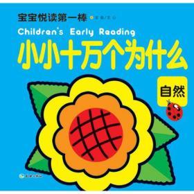 快乐宝宝成长阅读第一棒(全12册)