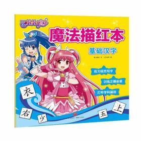 基础汉字 奥飞娱乐著 巨童文化编 天地出版社 9787545528565