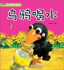 X(平装绘本)经典故事小影院:乌鸦喝水