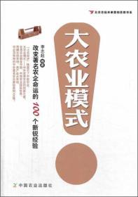 北京志起未来营销思想书系:大农业模式