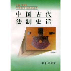 中国古代法制史话