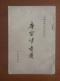 《唐宋传奇选》(中国古典文学读本丛书),繁体竖版,非馆藏