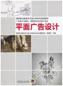 高等职业教育艺术设计类专业规划教材:平面广告设计