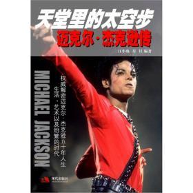 天堂里的太空步:迈克尔.杰克逊传