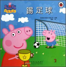 小猪佩器:踢足球