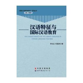 汉语特征与国际汉语教育