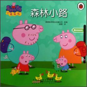 小猪佩器:森林小路