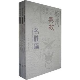 郑州典故(全四册)