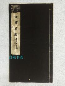民国珂罗版:故宫书画集 第三十三期